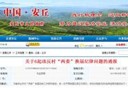 """安丘通报6起违反村""""两委""""换届纪律问题"""
