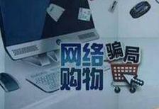 """家有""""闲妻""""怀疑丈夫出轨网购定位软件 货没到手却被骗千元"""