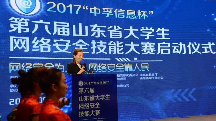 网络安全宣传周|山东省大学生网络安全技能大赛启动