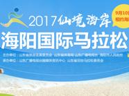 2017仙境海岸海阳国际马拉松获奖名单公示及奖金发放公告