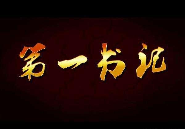 山东省第二轮第一书记工作总结暨第三轮工作推进会议在济南召开