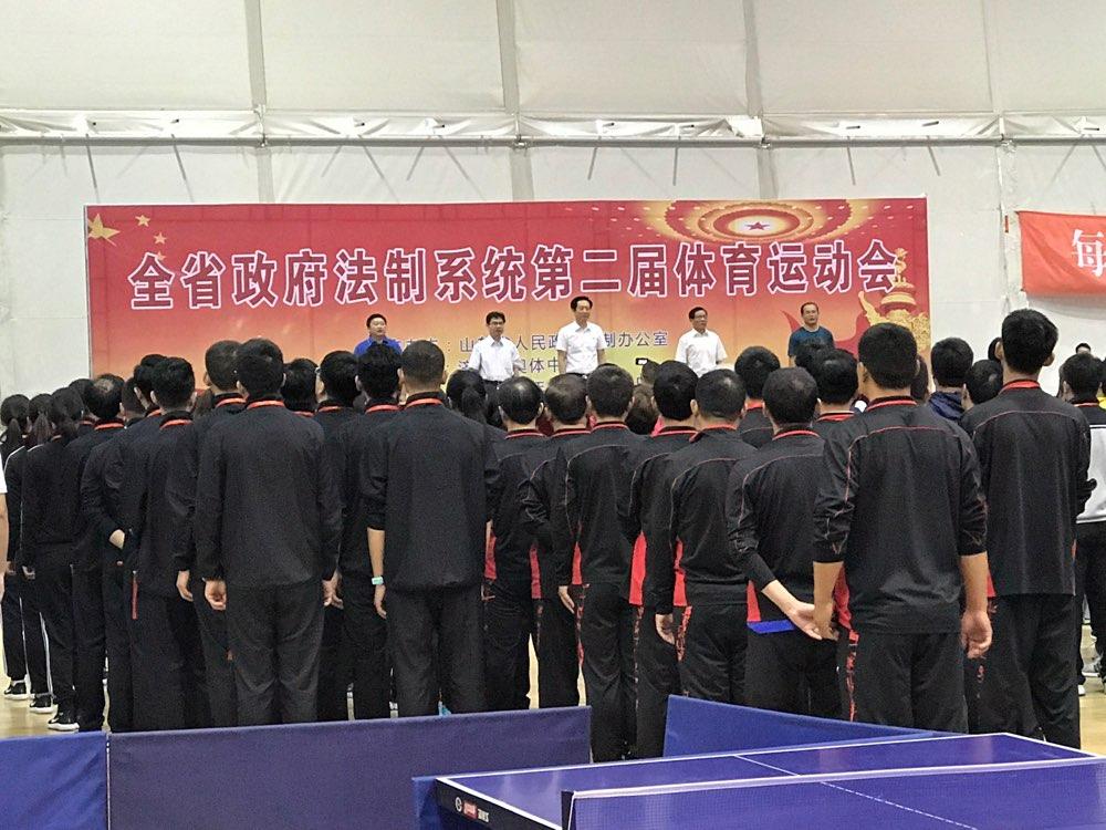 全省政府法制系统第二届体育运动会在济南成功举办