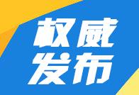 中央环保督察组向山东省转办第三十二批信访件164件