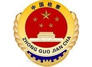 济南、青岛、临沂、德州等地又有7人涉嫌职务犯罪被依法追究