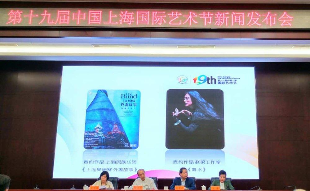打造人民大众的节日!第十九届中国上海国际艺术节10月开幕