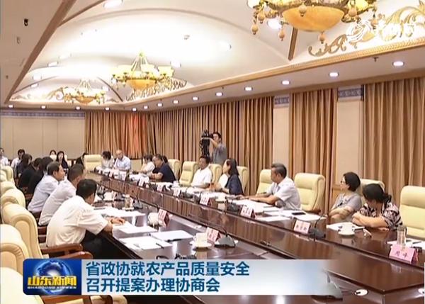 山东省政协就农产品质量安全召开提案办理协商会