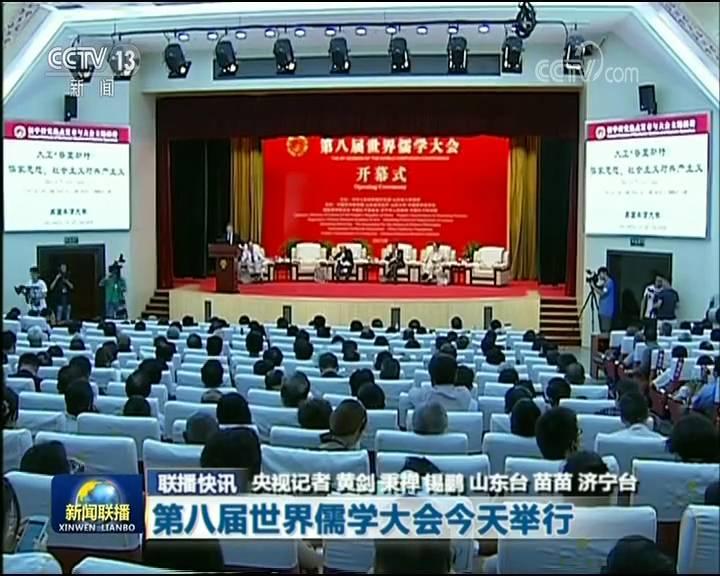 鸿儒硕学齐聚曲阜 央视《新闻联播》关注第八届世界儒学大会