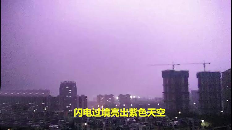 39秒实拍丨德州昨夜疾风骤雨 闪电划过现紫色天空
