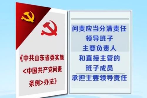 山东:以问责促尽责 夯实管党治党责任