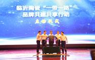 2017中国(临沂)陶瓷产业发展高峰论坛举行