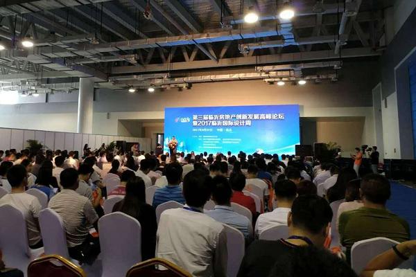 2017第三届临沂房地产创新发展高峰论坛举行