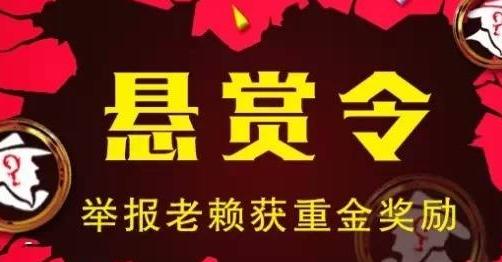 """枣庄中院首发悬赏公告  征集26名""""老赖""""财产线索"""