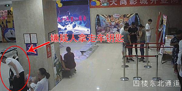奇葩!夫妻邹平电影院捡车钥匙 顺手偷车被监控拍下