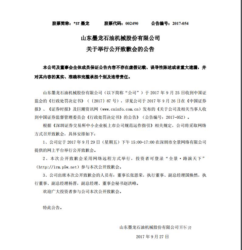 鲁股日报|山东墨龙将开致歉会 网友:希望用业绩