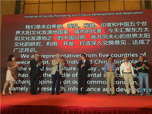 2017中国太阳文化国际研讨会日照开幕 打造太阳文化旅游品牌
