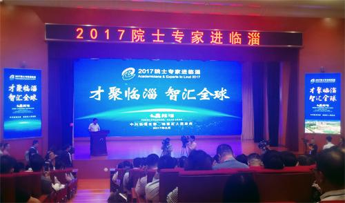 临淄:百余院士专家为企业传经 助力新旧动能转换