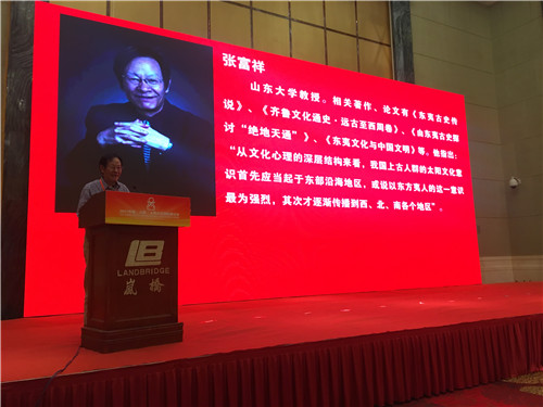 山东大学教授张富祥:太阳文化研讨会促进日照与国际接轨