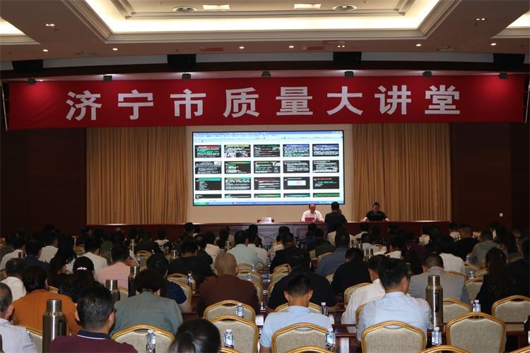 """第一期""""济宁市质量大讲堂"""" 举行 山大教授温德成作专题讲座"""