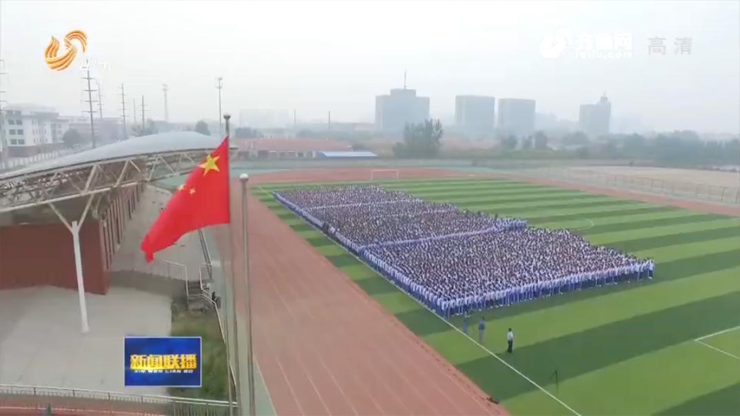 升国旗唱国歌!世界各地齐鲁儿女这样为新中国庆生