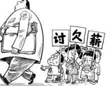日照岚山警方重拳出击 帮50余位农民工讨回30万血汗钱