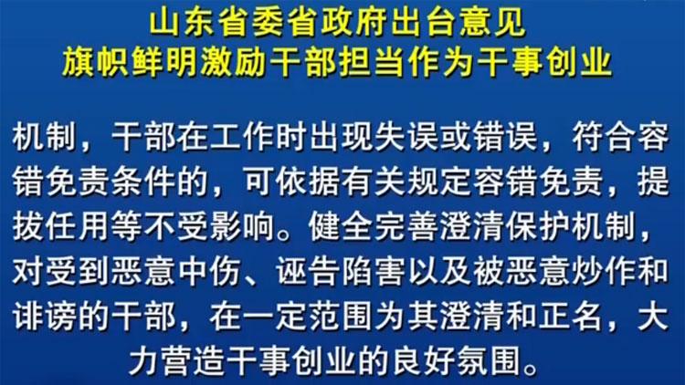 山东省委省政府出台意见 旗帜鲜明激励干部担当作为干事创业