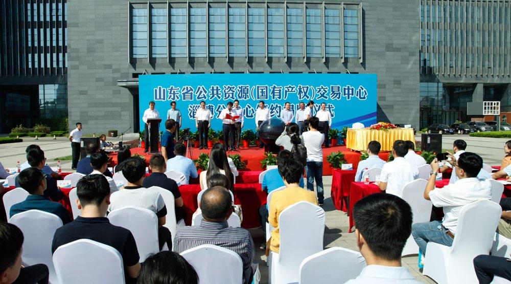 山东省公共资源(国有产权)交易中心淄博分中心揭牌成立