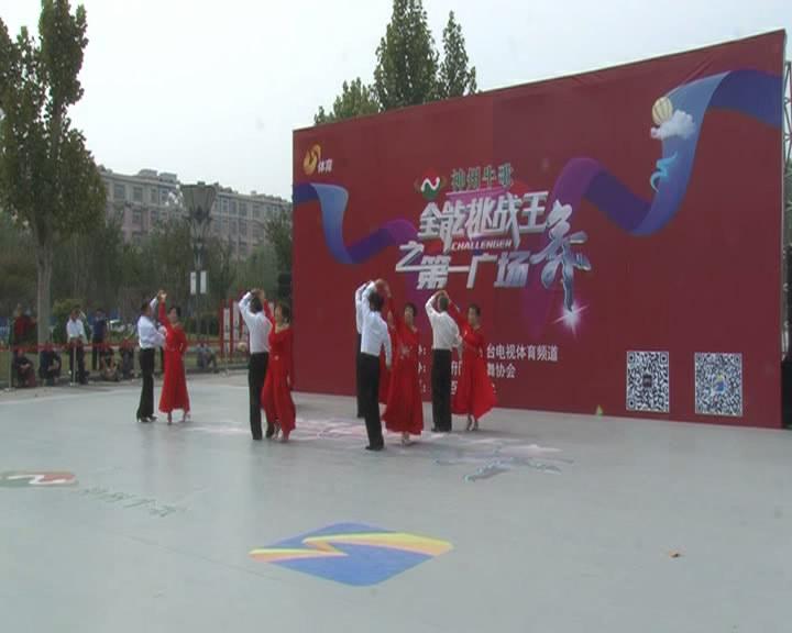《全能挑战王之第一广场舞》聊城舞动人生舞蹈队