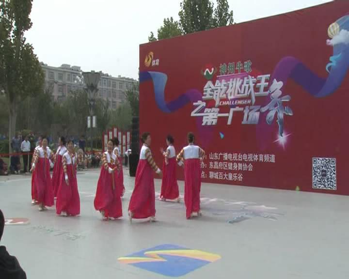 《全能挑战王之第一广场舞》聊城铁塔社区花之韵舞蹈队