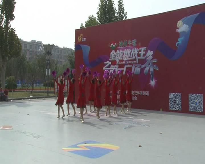 《全能挑战王之第一广场舞》聊城梁水镇村村乐艺术活动中心天洪队