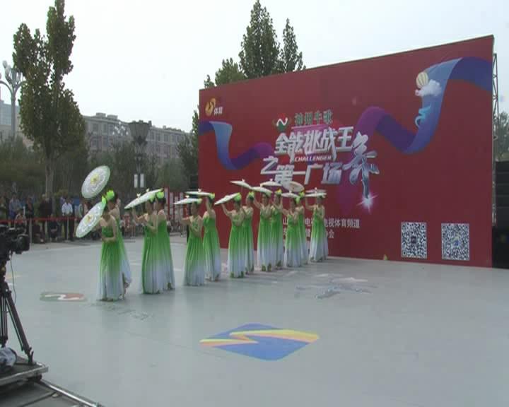 《全能挑战王之第一广场舞》聊城育新社区老年大学舞蹈队