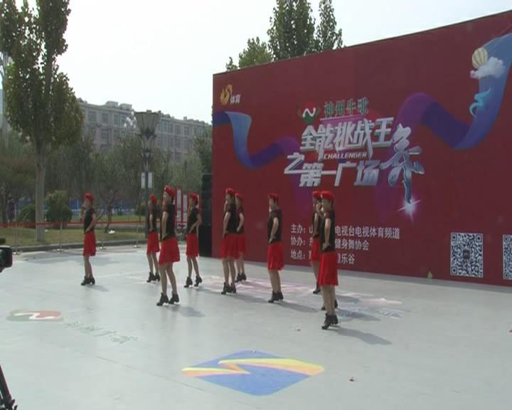 《全能挑战王之第一广场舞》聊城梁水镇村村乐艺术活动中心欣悦家纺队