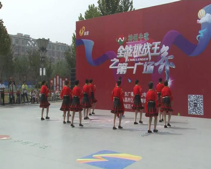《全能挑战王之第一广场舞》聊城宇星社区舞蹈队