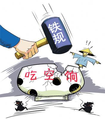 """枣庄公布机关事业单位""""吃空饷""""问题举报电话和邮箱"""