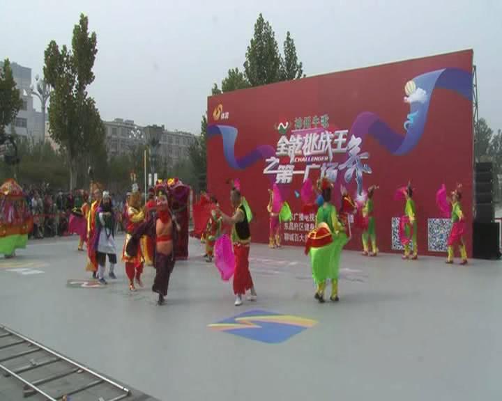 《全能挑战王之第一广场舞》聊城花园社区海月秧歌舞蹈队