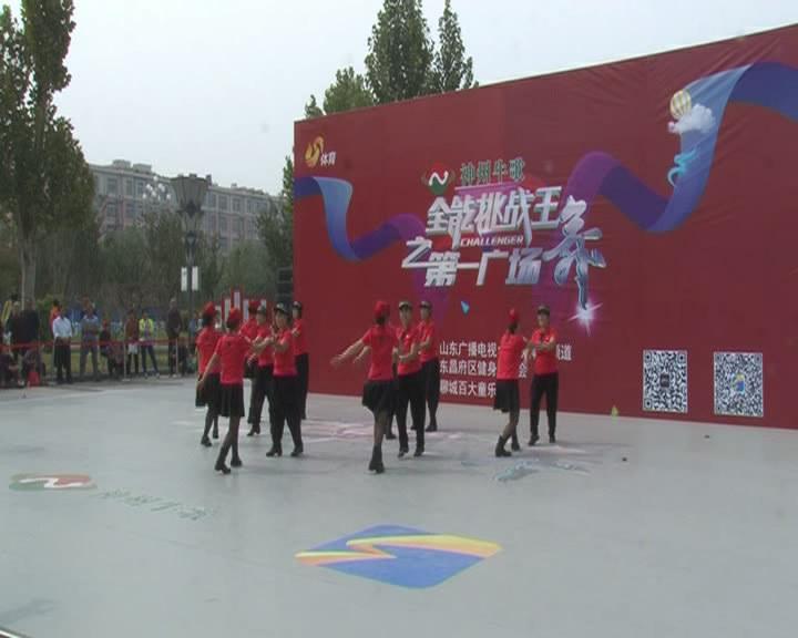 《全能挑战王之第一广场舞》聊城奥森社区魅力望湖舞蹈队