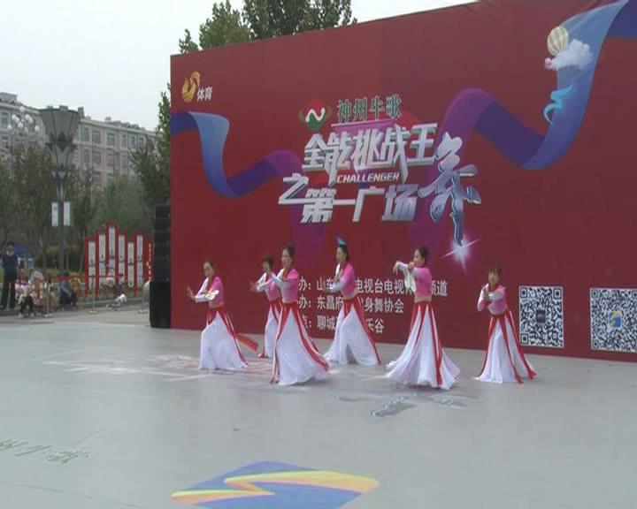 《全能挑战王之第一广场舞》聊城古楼社区四维舞蹈队