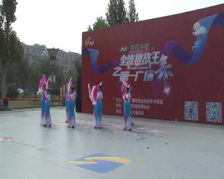《全能挑战王之第一广场舞》聊城文锦社区文锦苑舞蹈队