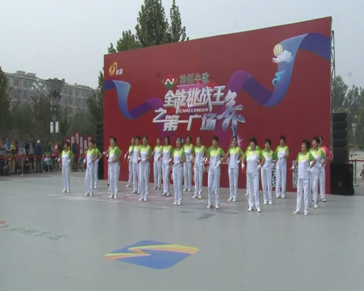 《全能挑战王之第一广场舞》聊城馨园社区中华通脉健身舞队