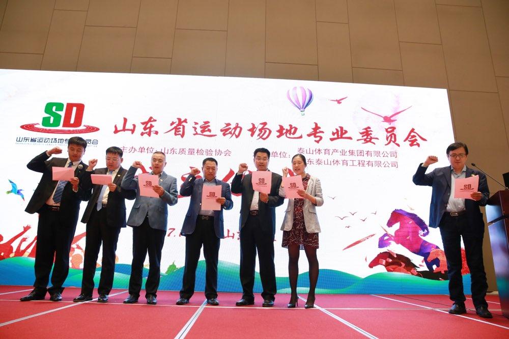 山东省运动场地专业委员会成立 80余家企业单位参加