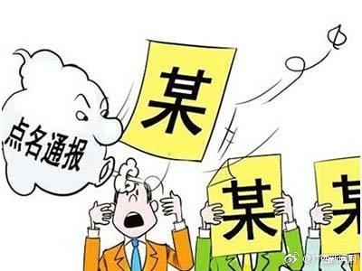聊城通报4起危房改造领域侵害群众利益的不正之风和腐败典型问题