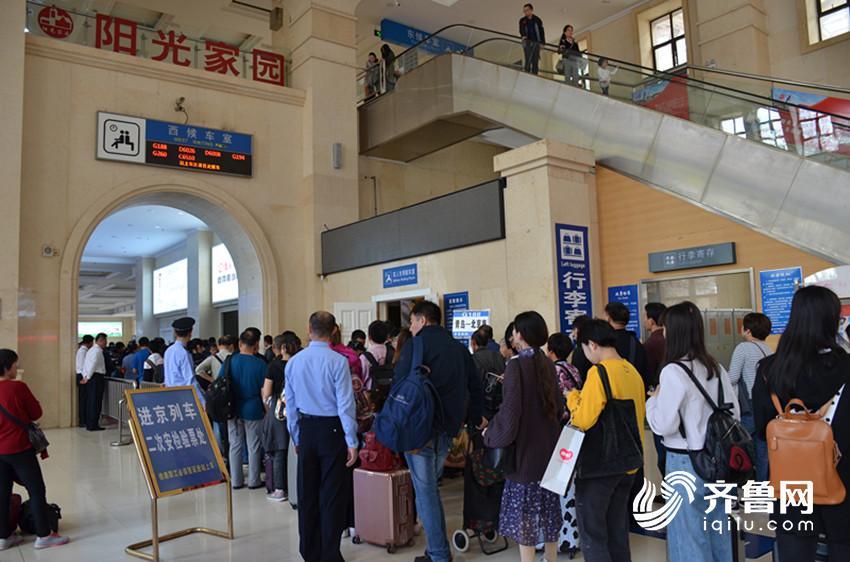 """青岛火车站对部分车次""""二次安检""""请提前2小时到站候车"""