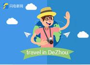 黄金周游客在泰安花了40亿,10万人去了这5个景区