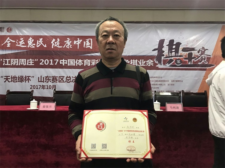 济宁选手赵书科夺得山东省老年棋王 将参加全国总决赛