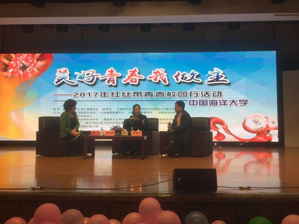 2017年红丝带青春校园行进崂山 走进中国海洋大学