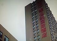 德州凤凰国际住宅墙体被装广告牌 酒店答应协商又临时变卦