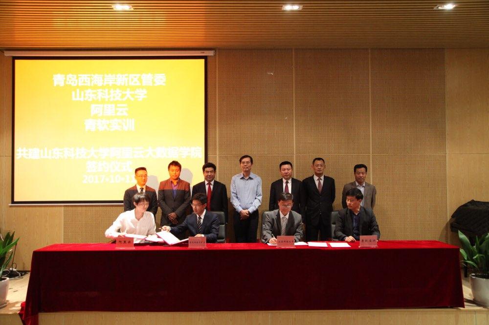 中国北方第一所政企共建阿里云大数据学院落户青岛