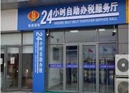 全省首家24小时离厅式自助办税亭在临朐投入使用