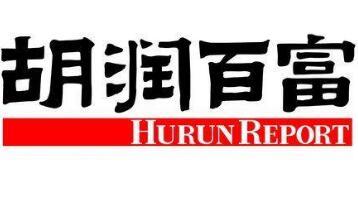 2017胡润百富榜发布:许家印登顶中国首富 山东113人入围