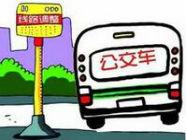 日照多路公交撤销浮来春公馆站点 出行请提前安排路线