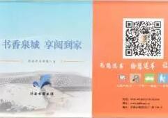 """济南市图书馆推出""""网上借阅"""":让借书像""""点外卖""""一样简单"""
